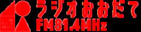 ラジオおおだて 大館FM
